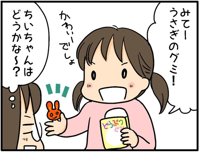 「かわいそうで食べられない」動物の形をしたお菓子を嫌がる子どもたちだけど…? ~おやこぐらし43~の画像2