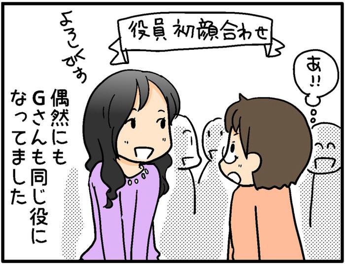 ママ友との付き合いは面倒なもの?人見知りのため気疲れで吐きそうに…!?の画像3