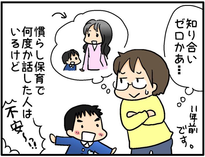 ママ友との付き合いは面倒なもの?人見知りのため気疲れで吐きそうに…!?の画像1
