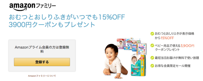 おむつの割引だけじゃない!Amazonファミリーが、もはや子育て支援サービスに進化していた件の画像2