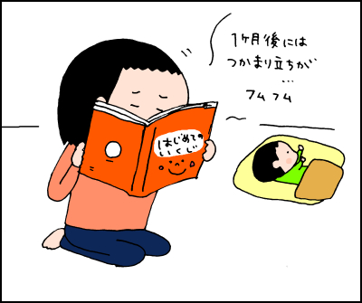 他の子と比べて我が子は…?育児本にかじりついていた、わたしの初めての育児話の画像1