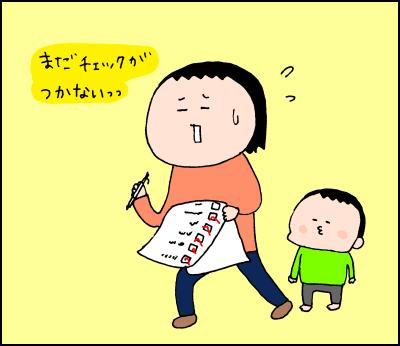 他の子と比べて我が子は…?育児本にかじりついていた、わたしの初めての育児話の画像7