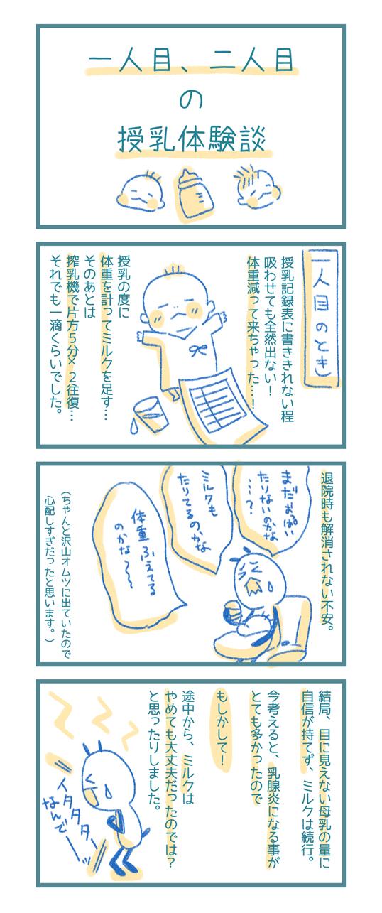 【授乳体験談】「母乳が全然出ない…」と愕然。不安に押しつぶされそうになっていた一人目育児の画像1
