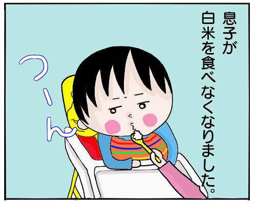 子どもが○○を突然食べなくなったら、あなたはどうする?の画像1