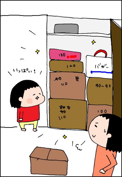 ショート寸前!?難解すぎる「我が家の衣替え」事情とは ハナペコ絵日記<55>の画像5