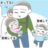 不安MAXな長男。号泣する長女。そしてニコニコだった次男は・・・?我が家の初登園エピソードのタイトル画像