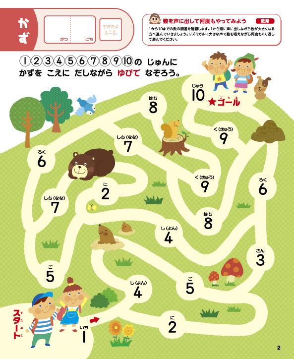 学びへの意欲を伸ばすために!幼児期に「できること」より「好きになること」が大切な理由とはの画像6