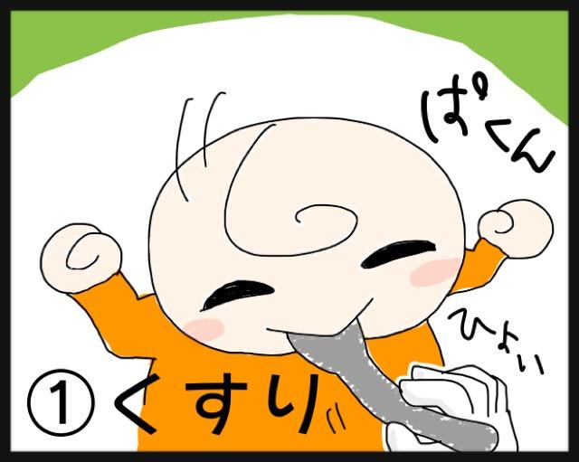 嫌がるのを押さえつけて薬を飲ませ、鼻吸いを…あれっ!?の画像7