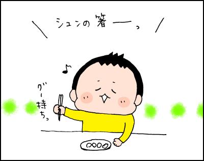 「○○がしっかりしていないから、まだ早い!」私がお箸トレーニングを止めた理由の画像1