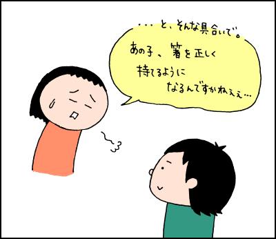 「○○がしっかりしていないから、まだ早い!」私がお箸トレーニングを止めた理由の画像4