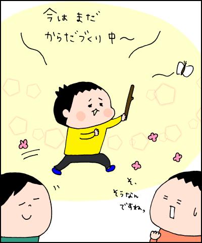 「○○がしっかりしていないから、まだ早い!」私がお箸トレーニングを止めた理由の画像8