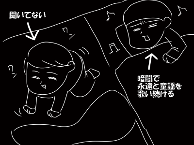 乳幼児の時には困らなかったのに…2歳長男の寝かしつけに毎日○時間かかっていた話の画像3