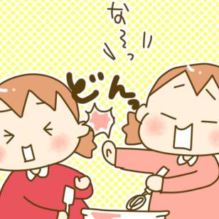 なぜ喧嘩してしまうのか…料理を手伝いたい双子たちが、喧嘩をしないための工夫とはのタイトル画像