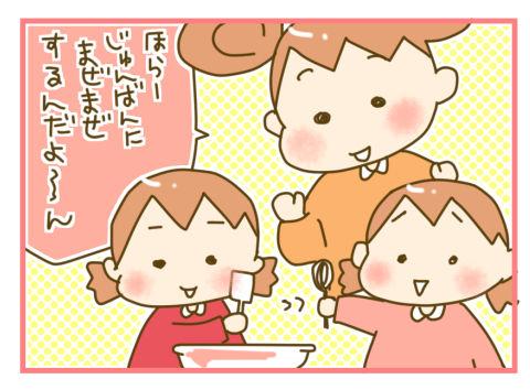 なぜ喧嘩してしまうのか…料理を手伝いたい双子たちが、喧嘩をしないための工夫とはの画像1