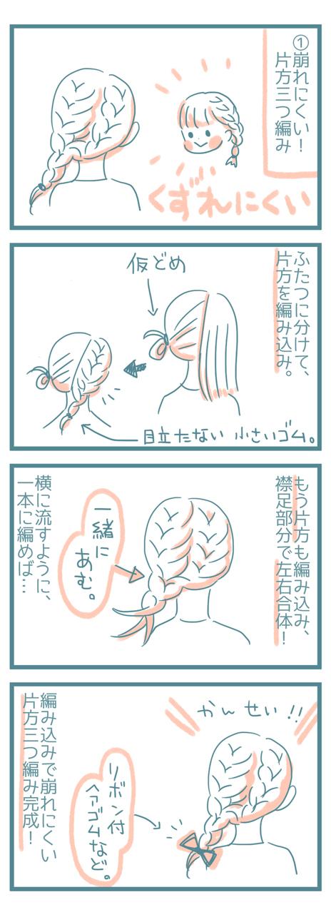 ヘアピン不要&崩れ知らず♡不器用さんにオススメしたいヘアアレンジ講座の画像2