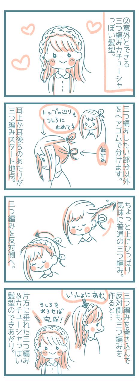 ヘアピン不要&崩れ知らず♡不器用さんにオススメしたいヘアアレンジ講座の画像3