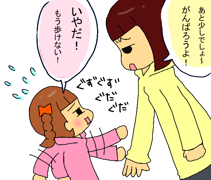 子どもがぐずって歩いてくれない!そんな時に効果的な作戦があったの画像2