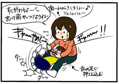 歯磨きを嫌がりすぎる次男、その意外な理由とは!?の画像1