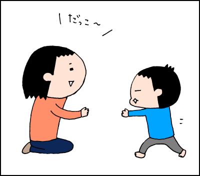 """おかーちゃんもぎゅっとされたい♡大事なのは、子どもとの""""密着感""""!の画像3"""