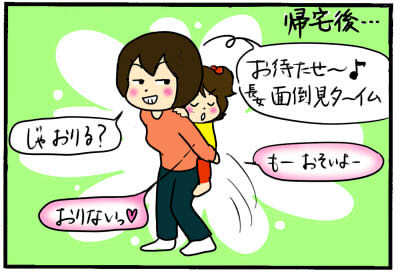 「ママって子どもの面倒、見切れてないよね!」5歳娘の主張に、ついイラっ!?の画像4