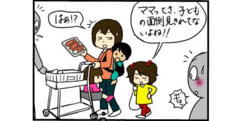 「ママって子どもの面倒、見切れてないよね!」5歳娘の主張に、ついイラっ!?のタイトル画像