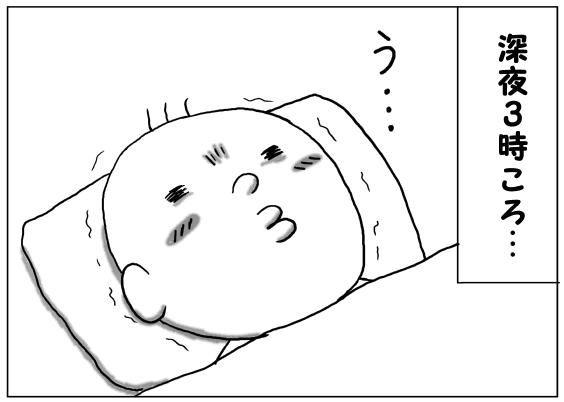 夜泣きの時、ママは授乳をする。さて、パパはどうする…?の画像1