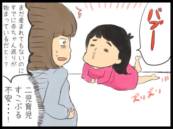 【妊婦あるある】箸より重いものを持たない一人目妊娠の時と、二人目の違いがスゴイの画像5