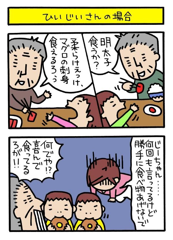 世代間ギャップ!?赤ちゃんに「お刺身」を食べさせるのはやめて!の画像2
