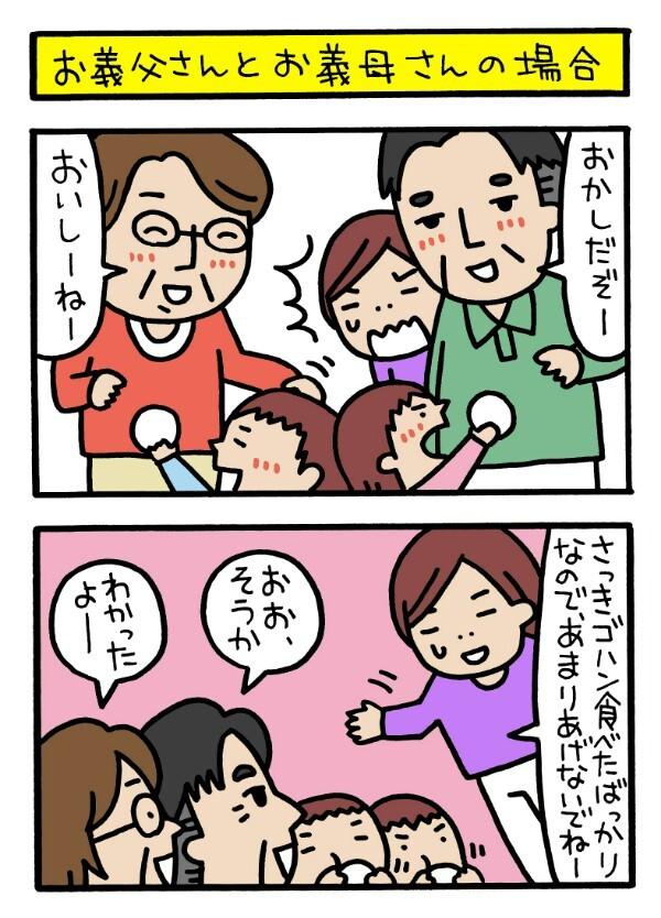 世代間ギャップ!?赤ちゃんに「お刺身」を食べさせるのはやめて!の画像1