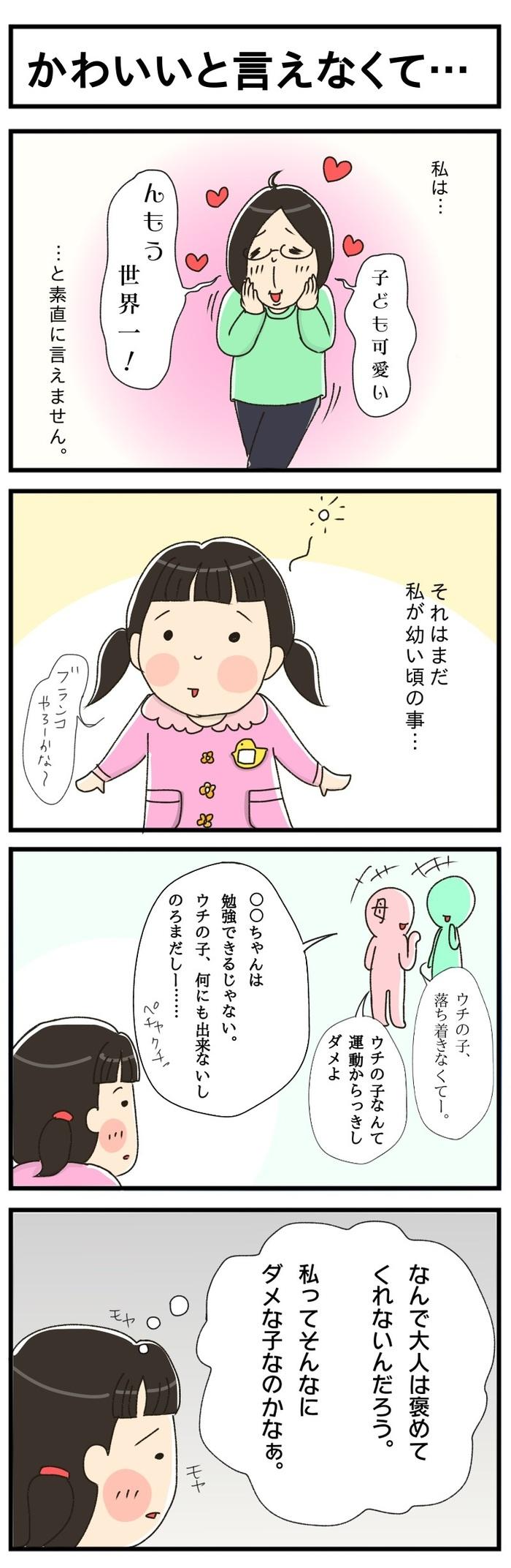 人前で子どものことを「かわいい」って言ってもいいの?の画像1