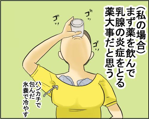 ガッチガチ!!つらい「乳腺炎」をのり越える、私のオリジナル解決策!の画像3