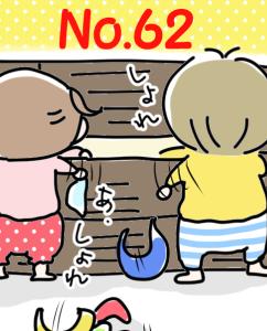 そろそろ梅雨がやってくる!コストゼロで遊べる♡3歳までの室内遊びのアイディア【No.62】のタイトル画像