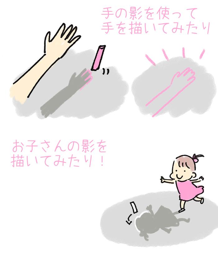 晴れた日にいかが?「チョーク」を使って、子どもとの外遊びが10倍楽しくなる方法の画像2