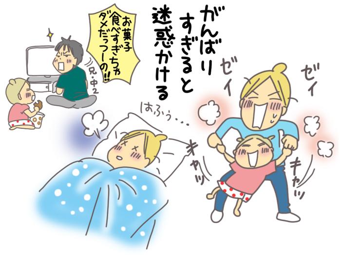 """高齢出産は""""恥""""なのか?ママ友に言われたある言葉から、子育てを考えるの画像3"""