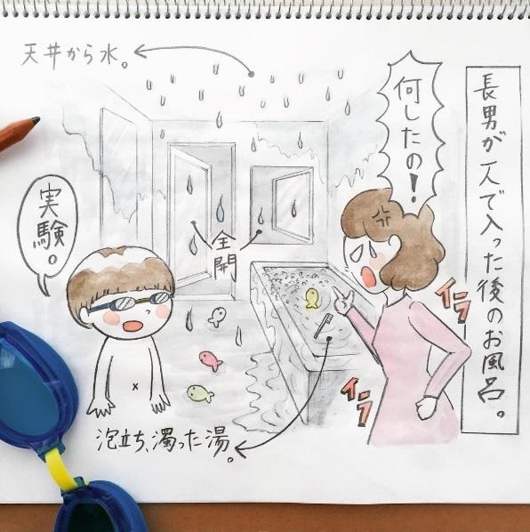 ユニークな感性にきゅん♡人気インスタグラマーの理系息子が可愛すぎる!の画像3
