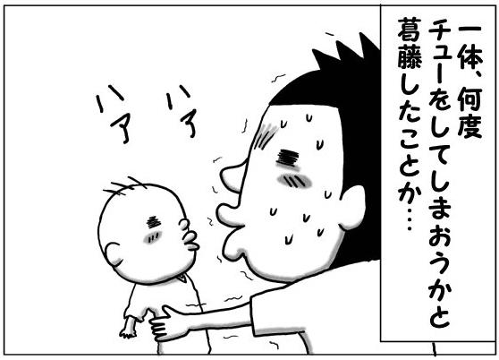 ちょっと待った!赤ちゃんにチューすると起きる悲劇を「脳内シミュレーション」してみた。の画像3