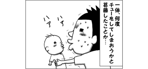 ちょっと待った!赤ちゃんにチューすると起きる悲劇を「脳内シミュレーション」してみた。のタイトル画像