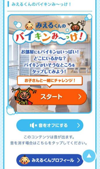 「バイ菌」の存在、子どもにどうやって教える?手洗い習慣を身につけられるゲームが話題の画像1