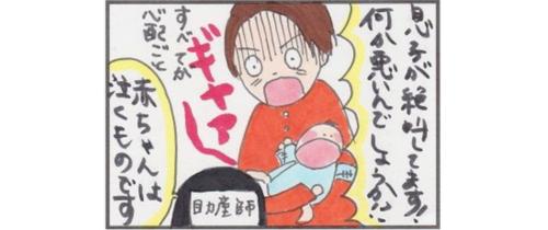 ちょっ、誰も教えてくれなかったんですけど!!「産後のリアル」あるあるまとめのタイトル画像