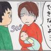 ママ以外にこそ読んでほしい。「産後うつ」が気付かれにくい理由とは?のタイトル画像