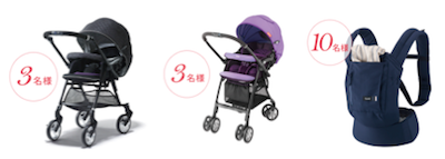 妊婦さんなら必ずもらえる!ベビーカーや10万円も当たるキャンペーンが6月末まで♡の画像4