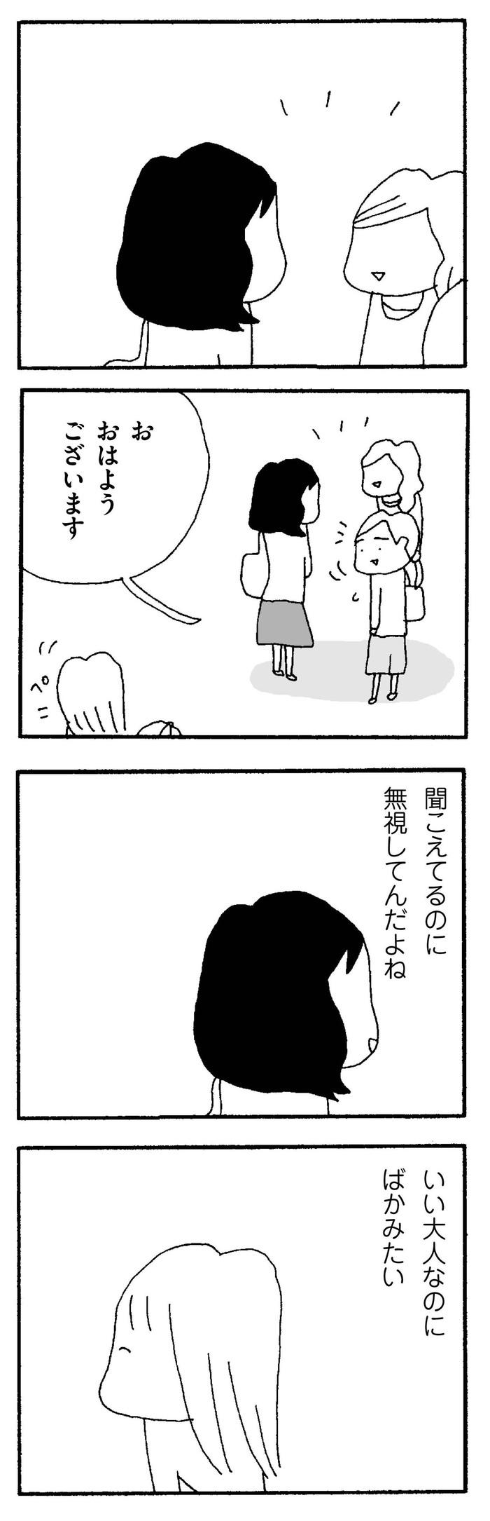 【連載】ママ友がこわい 第1話 「私たちあんなに仲良しだったのに・・・」の画像5