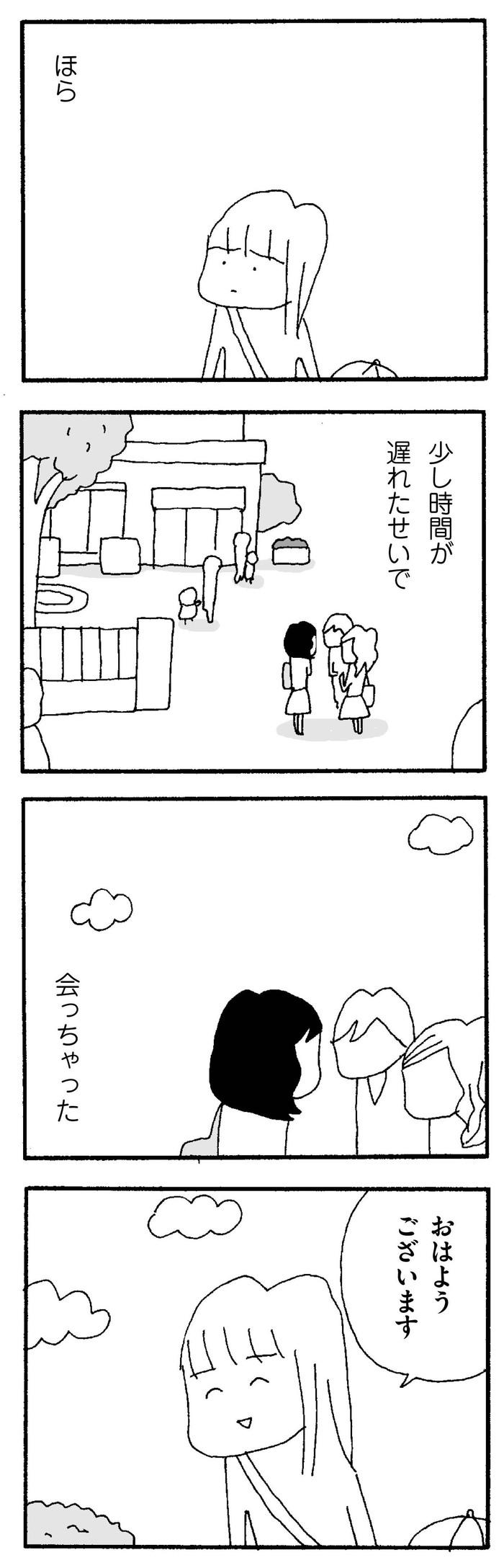 【連載】ママ友がこわい 第1話 「私たちあんなに仲良しだったのに・・・」の画像4
