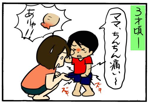 男の子ママならぶつかる壁!?「おちんちんのケア」はどうする?の画像3