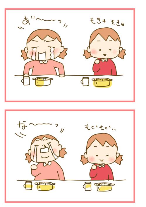 イヤイヤしてご飯を食べてくれない!そんな時に一番効果的だったことの画像1
