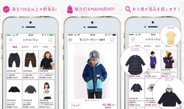 最大80%OFF!ベビー子供服がセール価格で買えるアプリ「smarby」もう使ってる?の画像2