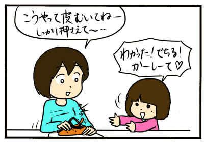 衝撃…!(笑)子どもにお手伝いを任せたら…?我が家のあるあるエピソードまとめの画像1