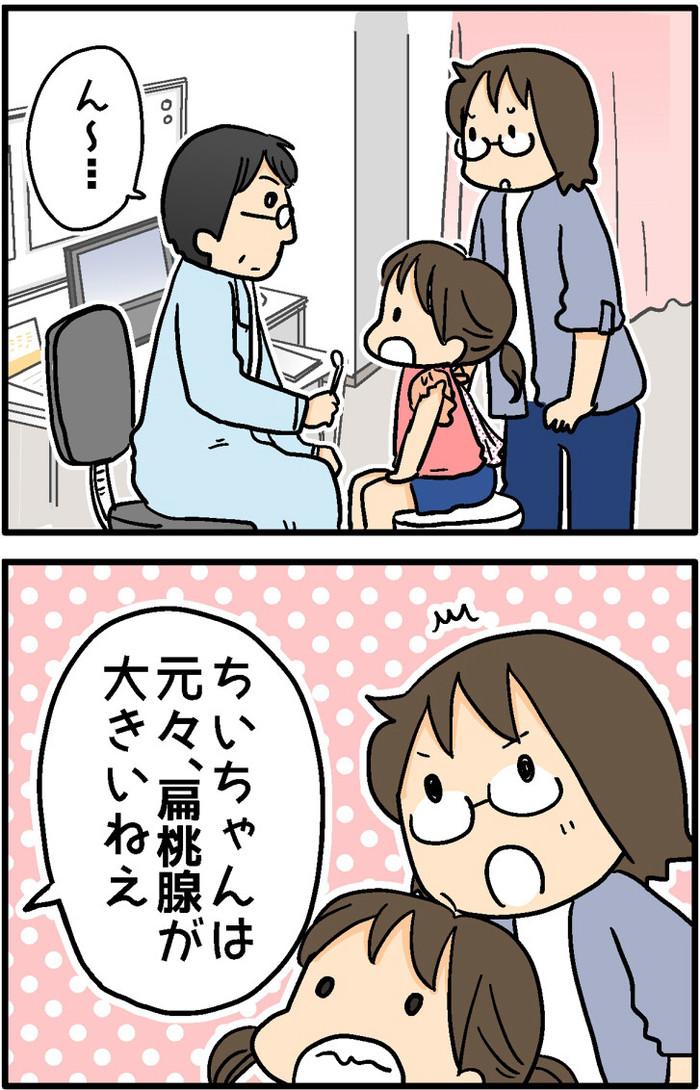 娘の喉が腫れてる!病院に行ってみたら、意外なことが分かりましたの画像2