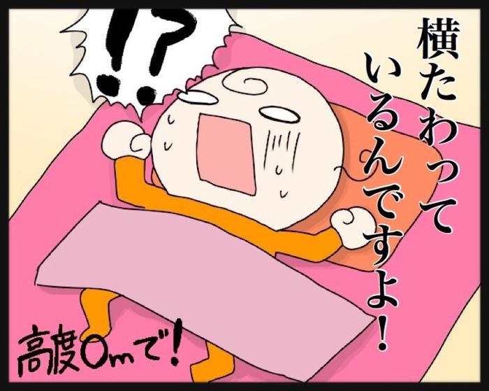大泣きの理由に納得!?赤ちゃん目線で寝かしつけの状況を想像してみたの画像12