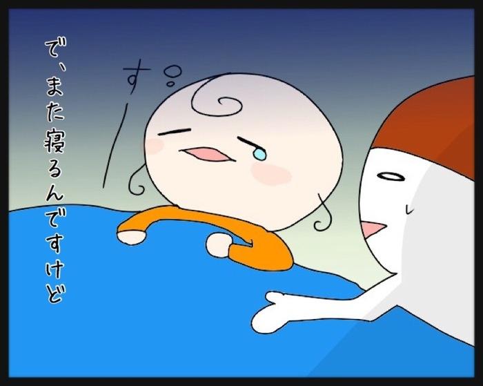 大泣きの理由に納得!?赤ちゃん目線で寝かしつけの状況を想像してみたの画像8